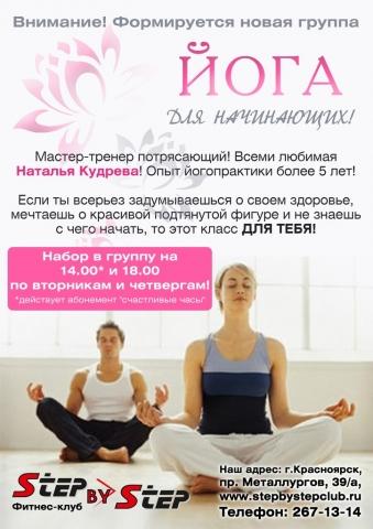 Йога против сколиоза поясничного отдела